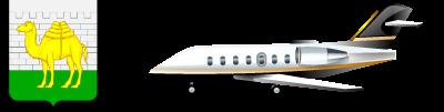 Бизнес авиация в Челябинске