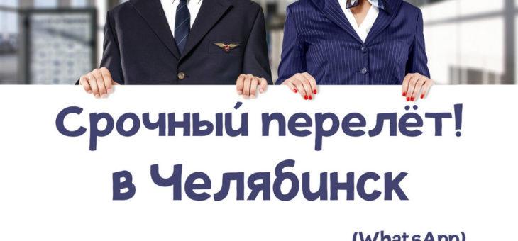Срочный перелёт в Челябинск!